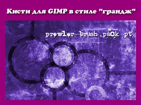 Кисти гранж для GIMP