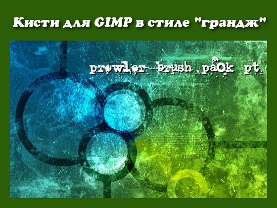 Кисти для GIMP - Prowler Grunge