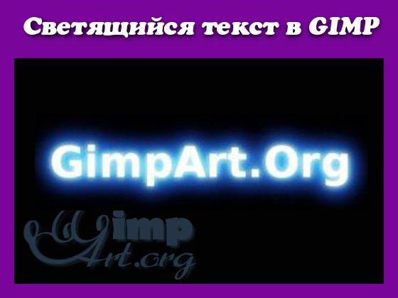 Светящийся текст в GIMP