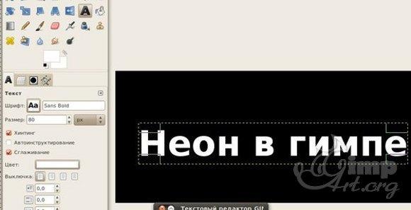 02_neonovui-tekst