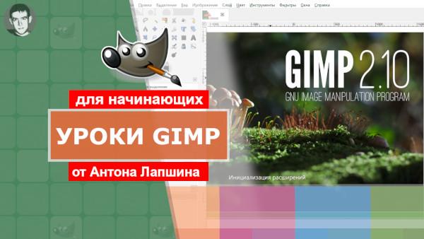 скачать Gimp 2.10
