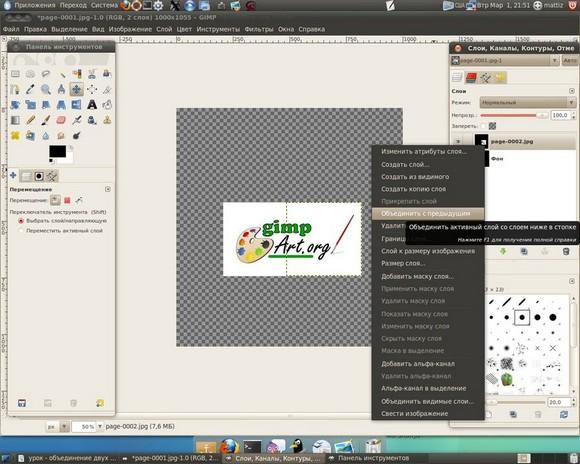 GimpArt.Org - урок объединяем две фотографии в одну в гимпе