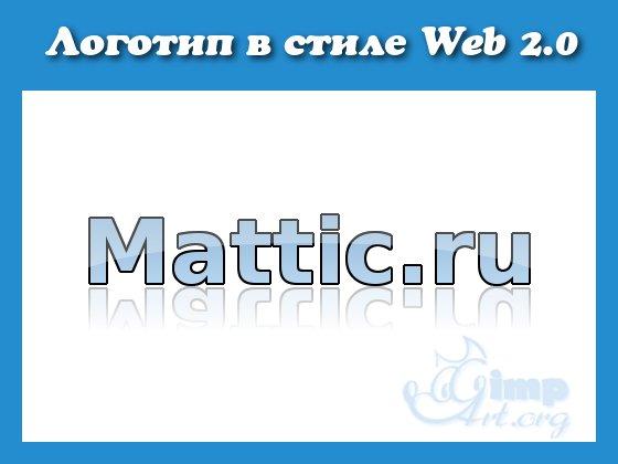 Логотип в стиле Web 2.0