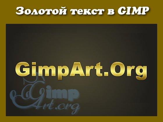 Золотой текст в GIMP