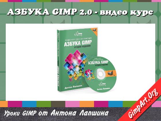 видео курс по Gimp