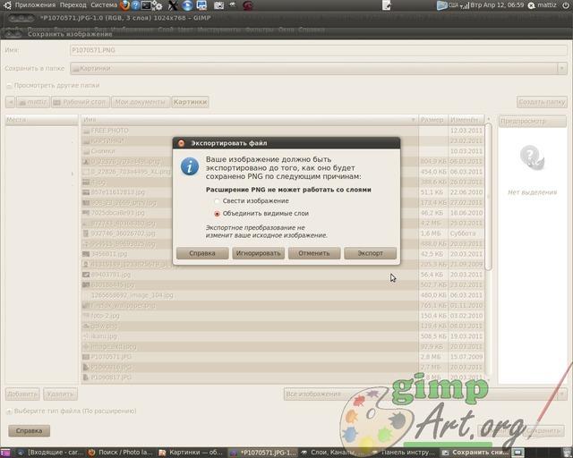 gimp-экспорт изображения