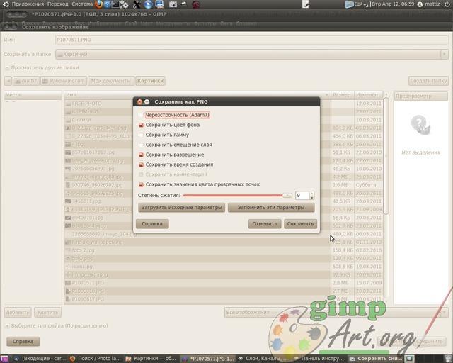 gimp-urok-n24