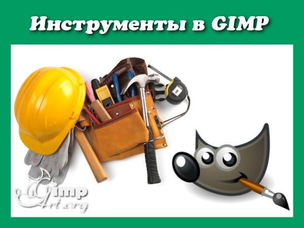инструменты gimp