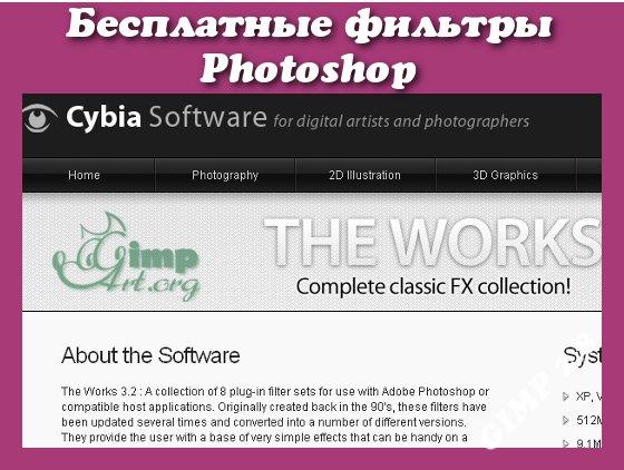 Бесплатные фильтры фотошопа
