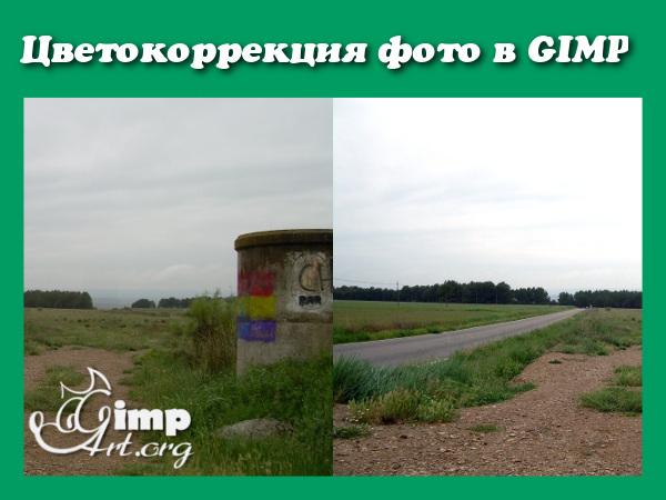 Цветокоррекция в GIMP