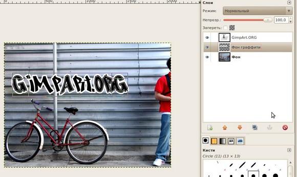 создаем эффект граффити на стене