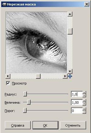 Эффект ретро фотографии в gimp