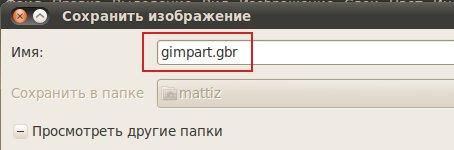 09_watermark-in-gimp
