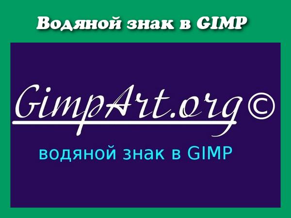 водяной знак в GIMP