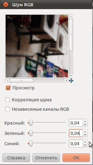 шум RGB GIMP