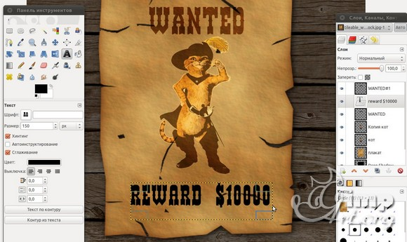 13_wanted