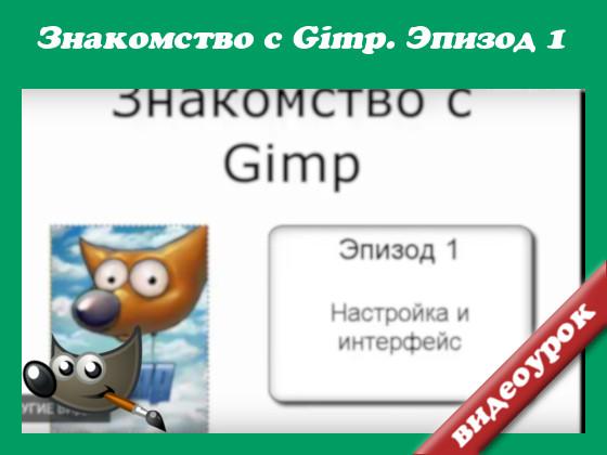 как пользоваться gimp инструкция