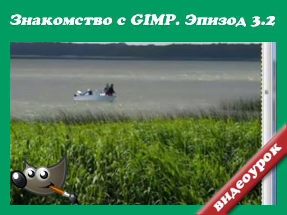 отзывы gimp