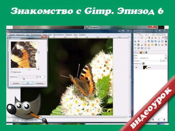 gimp повысить резкость фото