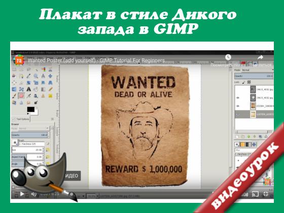 плакат дикий запад gimp