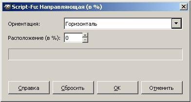 добавляем новые возможности в редактор гимп