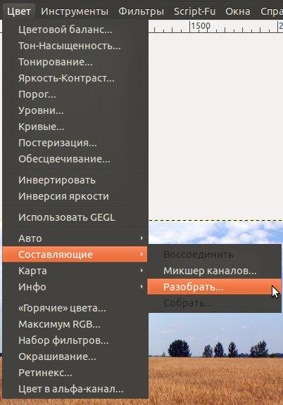 черно-белая фотография в GIMP