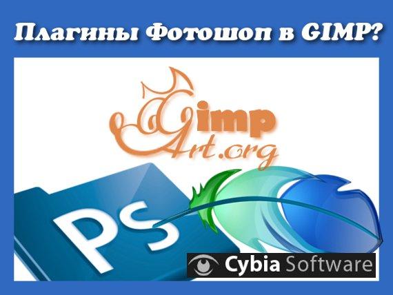 Плагины фотошоп в gimp