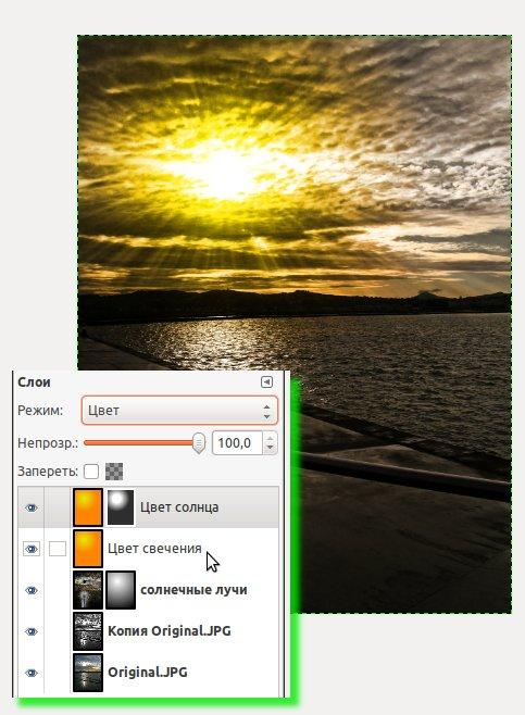 лучи солнца эффект