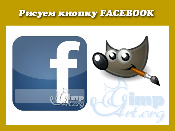 Рисуем иконку Facebook
