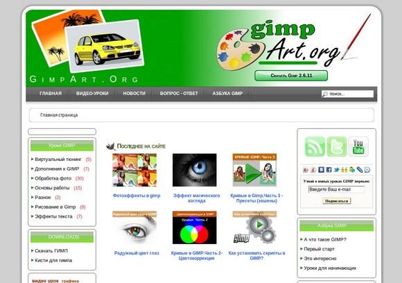 Новый дизайн на GimpArt.ORG