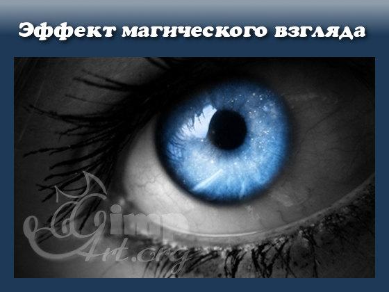 Эффект магического взгляда