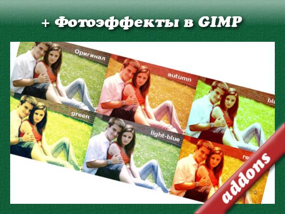 Фотоэффекты в gimp