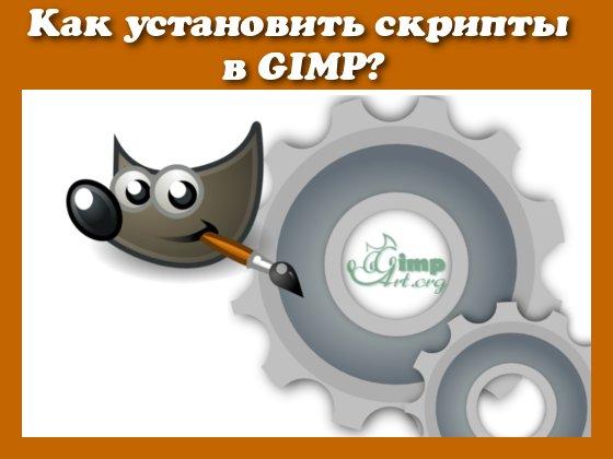 Как установить скрипты в GIMP