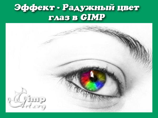Радужный цвет глаз