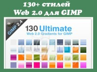 Web 2.0 для GIMP