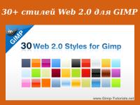 30 градиентов Web 2.0 для GIMP