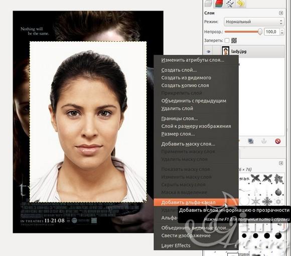 как заменить лицо в гимпе.фотомонтаж