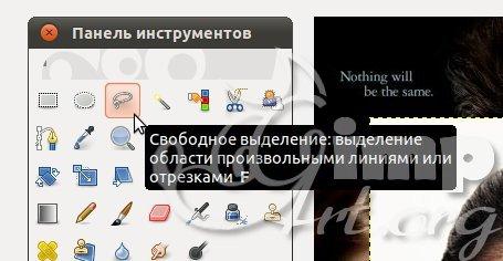 фотомонтаж в GIMP