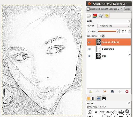 эффект карандашного рисунка в gimp