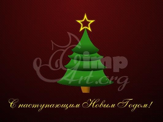 рисуем новогоднею елку в gimp