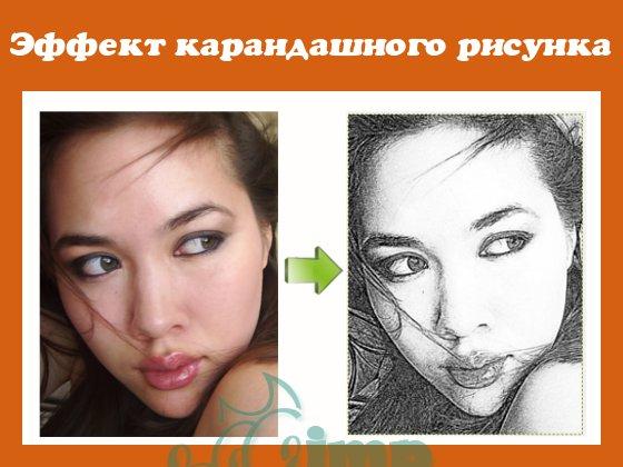 Эффект карандашного рисунка