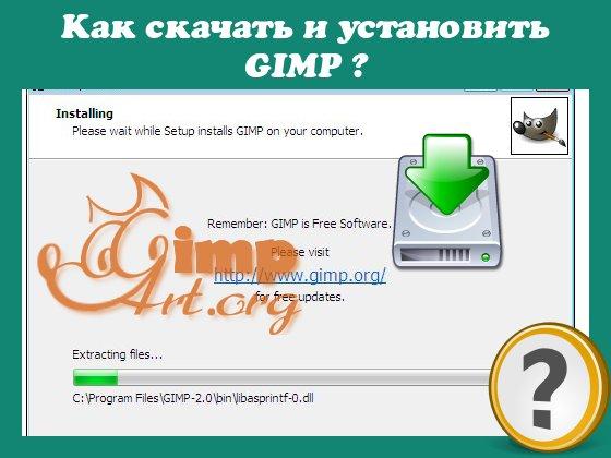 Как скачать и установить GIMP