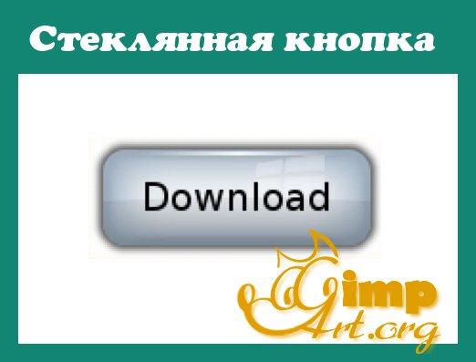 Стеклянная кнопка для сайта