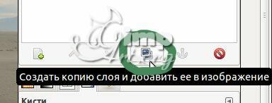 Создаем новый слой GIMP