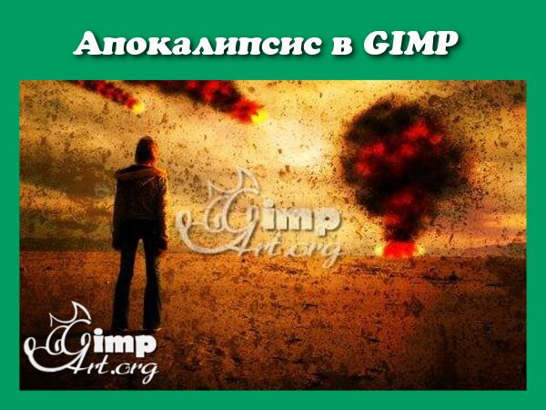 Апокалипсис в GIMP