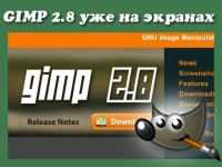 скачать GIMP 2.8 бесплатно на русском языке
