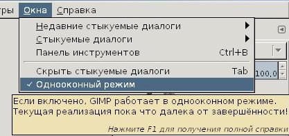 однооконный режим GIMP