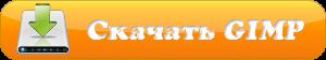 skachat-gimp-2.8