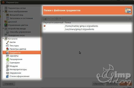 как установить градиенты в GIMP