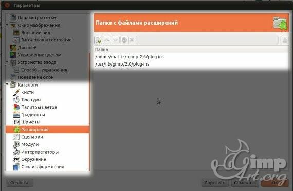 как установить новые плагины в GIMP